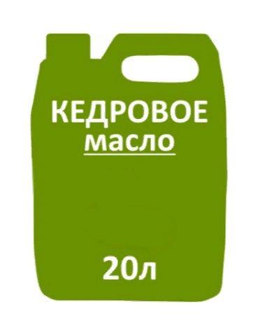 Масло кедровое (20л)