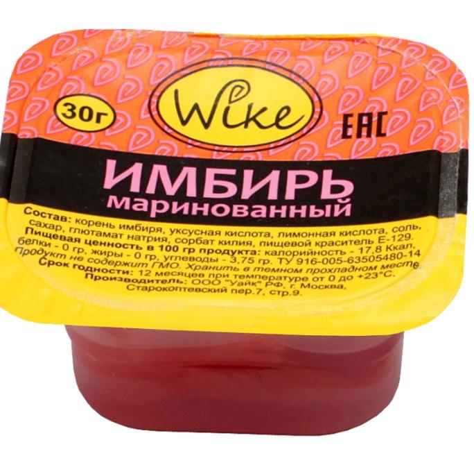 Имбирь маринованный порционный в дип-пот 20 и 30 гр.