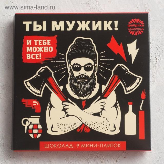 """Шоколад в конверте «Ты мужик"""" 9 шт. 45 г"""