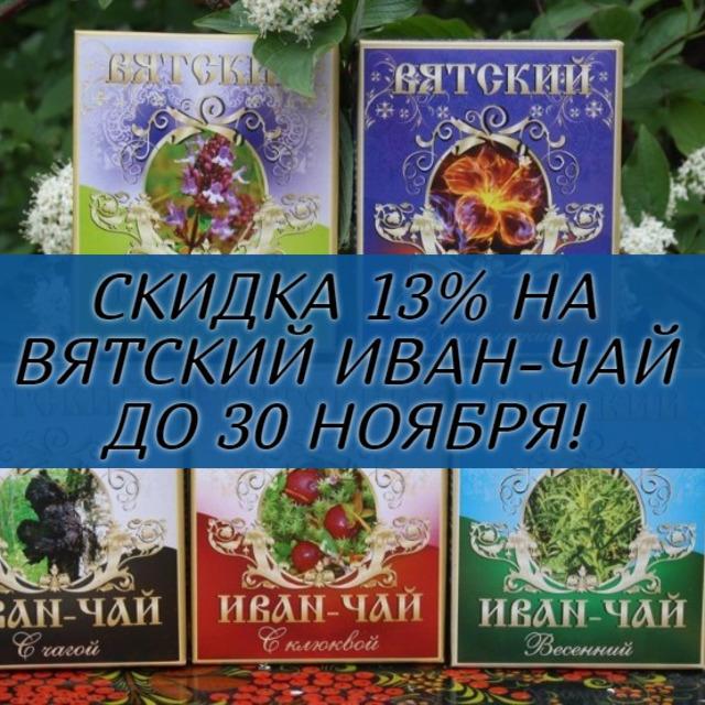 Вятский Иван-чай