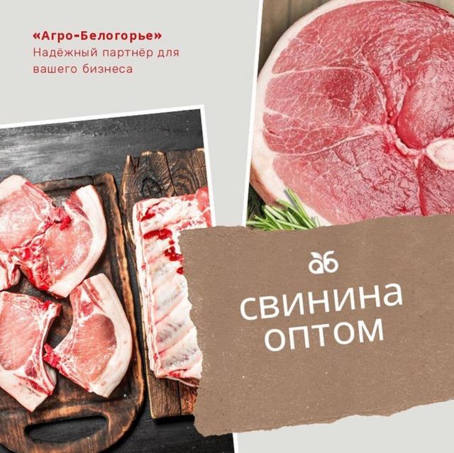 """Охлаждённая свиная разделка в вакууме от """"АгроБелогорье"""""""