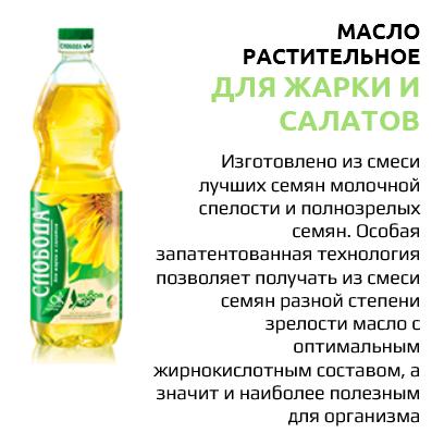 """Масло Растительное """"Слобода"""" для Жарки и Салатов"""