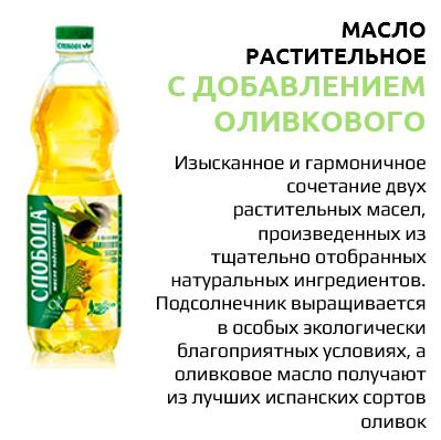"""Масло растительное """"Слобода"""" с добавлением оливкового"""