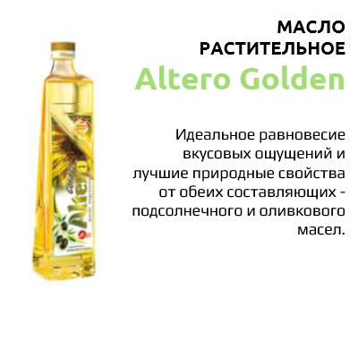 """Масло растительное """"Altera Golden"""""""
