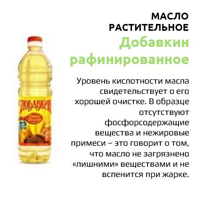 """Масло растительное """"Добавкин"""" рафинированное"""