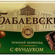 Шоколад Бабаевский темный с фундуком